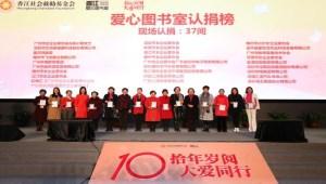 香江集团25年种下一生公益心