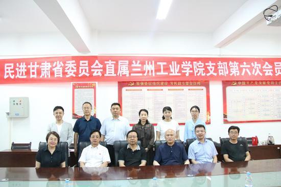 中国民主促进会甘肃省委会直属兰州工业学院工作委员会召开换届大会