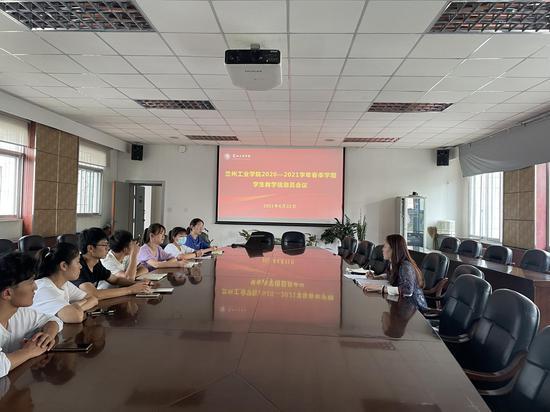 兰州工业学院召开学生教学信息员座谈会