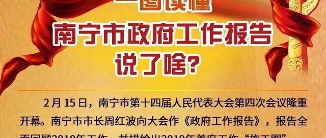 """读懂政府工作报告!南宁今年有这些""""小目标""""要实现"""