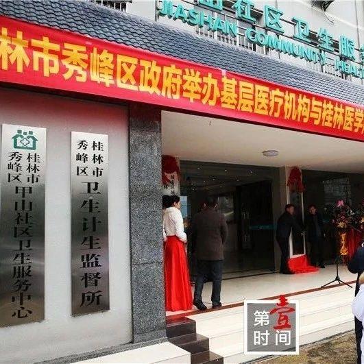 看病更方便!桂林首批城市区域紧密型医联体挂牌成立