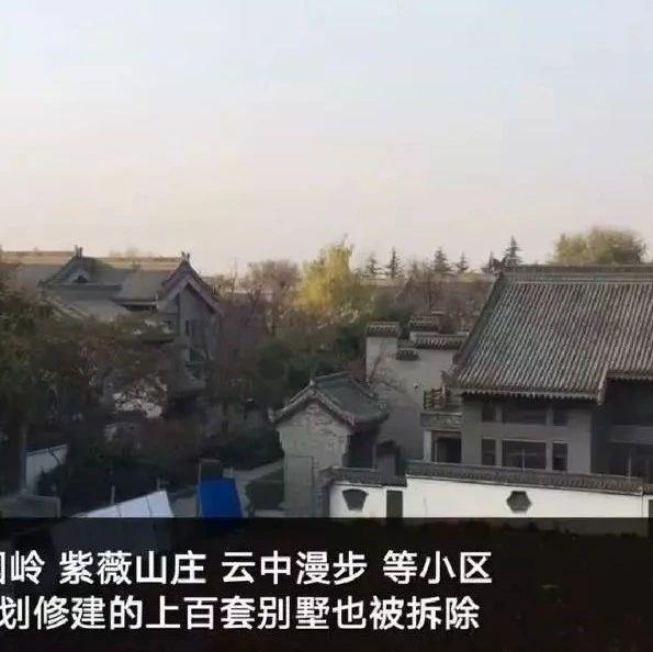 秦岭数百套别墅曾无人认领 审计组:主人均已查明