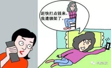 绑匪与人质聊天_懵了!女友被绑架警方施救发现她和别的男人躺床上_新浪广西