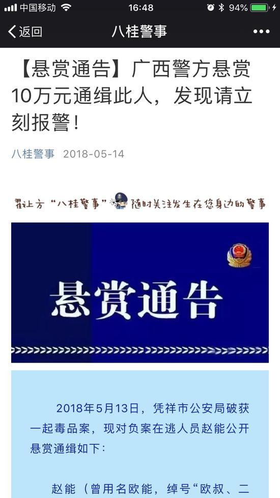 警方悬赏5万寻_抓到了!广西警方悬赏10万元的嫌疑人已落网_新浪广西_新浪网