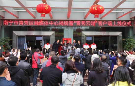南宁市青秀区融媒体中心揭牌成立