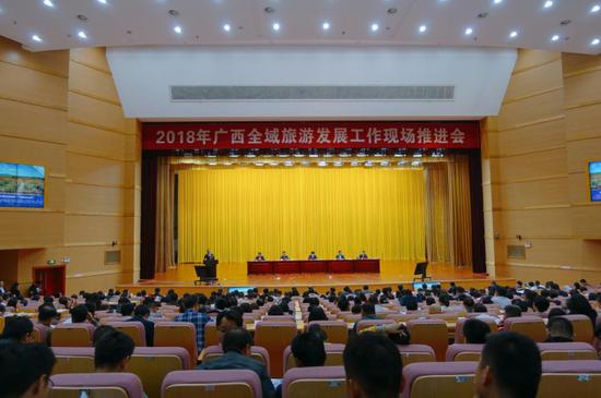 2018年广西全域旅游发展工作现场推进会圆满结束