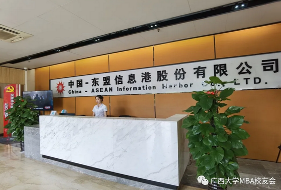 广西大学MBA校友会走访中国—东盟信息港股份有限公司