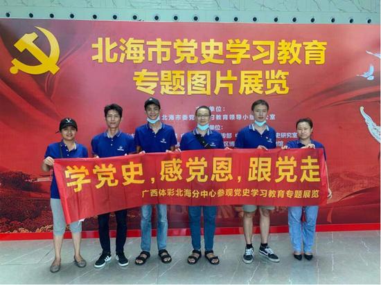 广西体彩北海分中心组织参观党史学习教育专题图片展