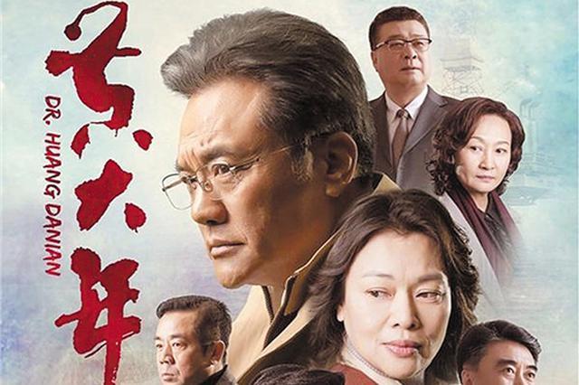 庆祝改革开放40周年 电影《黄大年》今起全国公映