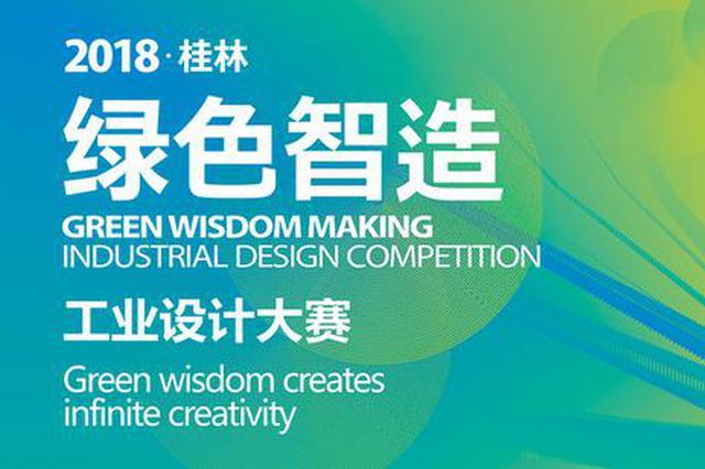 用创新感知未来,让创意改变桂林