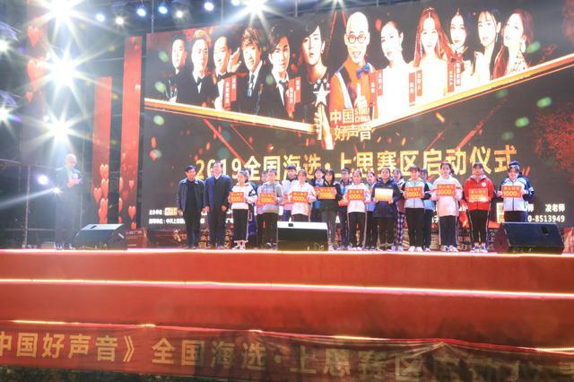 《中国好声音》全国海选·上思赛区正式启动:谁是上思好声音
