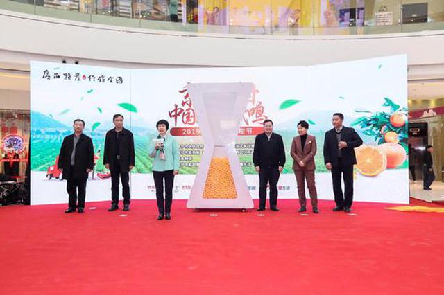 2019京东南宁沃柑节正式启动!携手共创电商助农新未来
