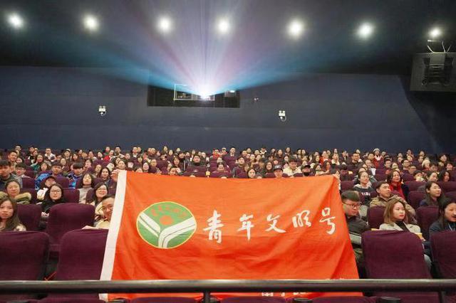 民族影城举办新春公益观影活动