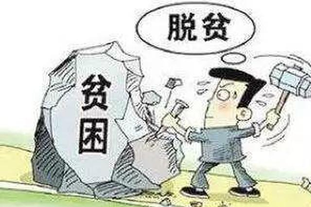 今年广西计划摘帽县名单公布 国定贫困县为历年最多