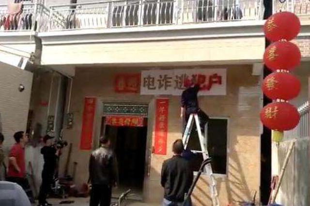 """电诈在逃人员家被喷""""逃犯户"""" 当地称参照广西做法"""