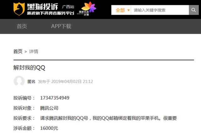 黑猫投诉|QQ号被封永久 腾讯公司未回应