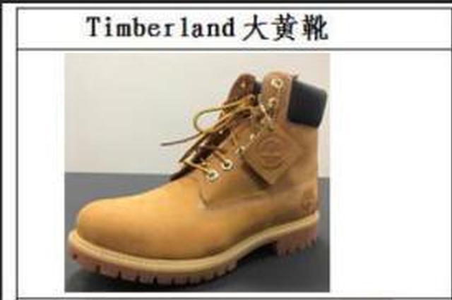 """?#21592;?#24215;铺使用美国""""大黄靴""""近似商标 ?#20449;?0万元"""