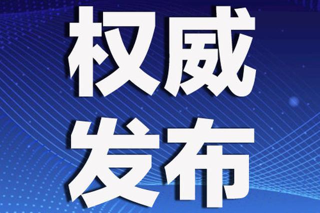 广西疫情防控指挥部发布1号令:不留死角、不漏一人