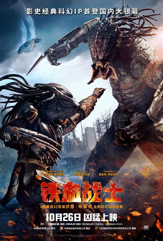 《铁血战士》即将上映 科幻界经典IP首登内地影院期待爆棚