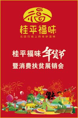 桂平福味年貨節暨消費扶貧展銷會