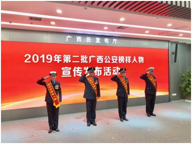 """2019年""""廣西公安榜樣人物""""第二批宣傳發布活動隆重舉行"""
