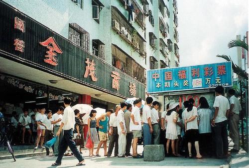 1995年,電腦彩票在深圳試發行