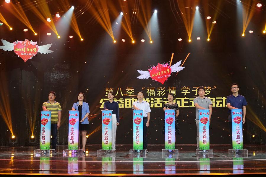 福彩中心领导与媒体代表共同启动第八季福彩情学子梦