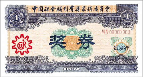 """中國第一張""""彩票""""樣票"""