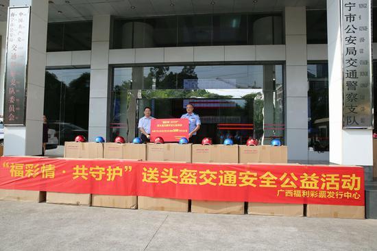 广西福彩中心向南宁市公安局交警支队捐赠3000顶安全头盔