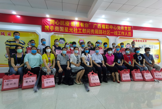 廣西福彩中心黨總支部黨員代表和社區一線工作人員合影留念