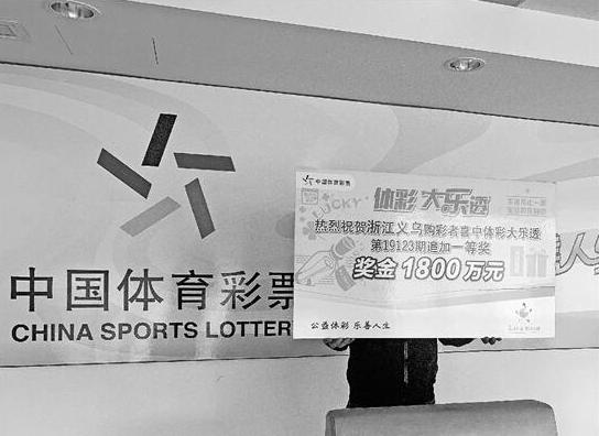 """4人合買團機選攬大樂透1809萬:掙回了""""老婆本""""!"""