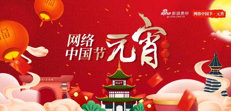 網絡中國節·元宵