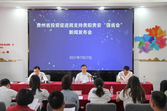 """贵州省投资促进局召开支持""""强省会""""新闻发布会"""