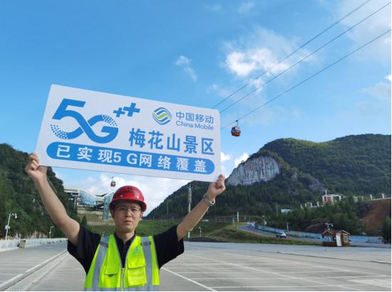 贵州移动率先实现六盘水梅花山景区5G网络覆盖