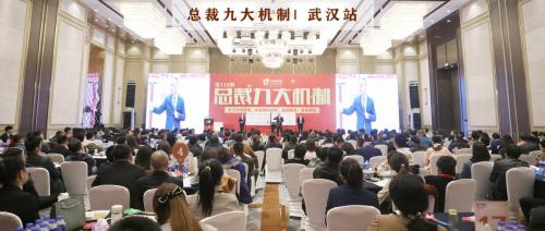 中恩教育《总裁九大机制》走进武汉,为企业注入疫后发展新活力