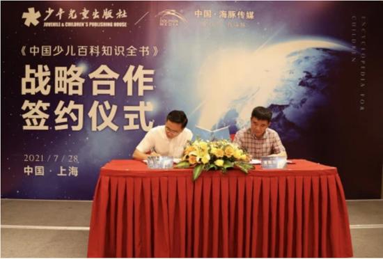 少儿社&海豚传媒《中国少儿百科知识全书》战略合作签约仪式在沪举行