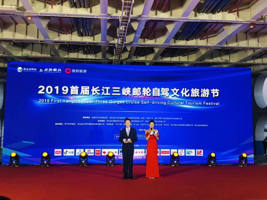 """2019首届""""长江三峡邮轮自驾文化旅游节""""开启""""人车同行""""新玩法"""
