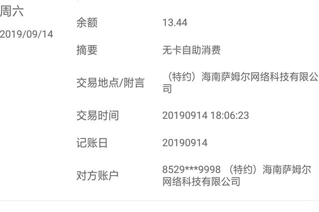 网友投诉上海跃吉:未办理业务却被扣费