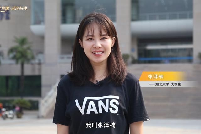 百張邀請函 世界看武漢——城市幸福者