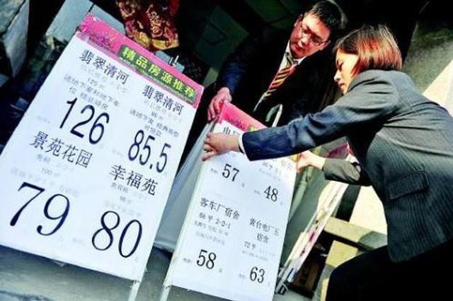 需求加速釋放 小長假后中國多地二手房市場繼續升溫