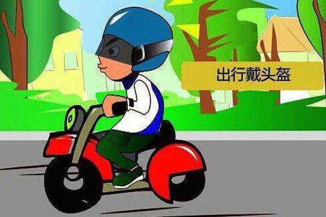 騎電動自行車未強制要求戴頭盔 警方:宣傳引導戴頭盔