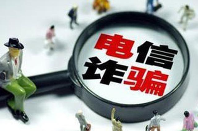 湖北荊州警方抓獲跨國特大電信網絡詐騙案主犯