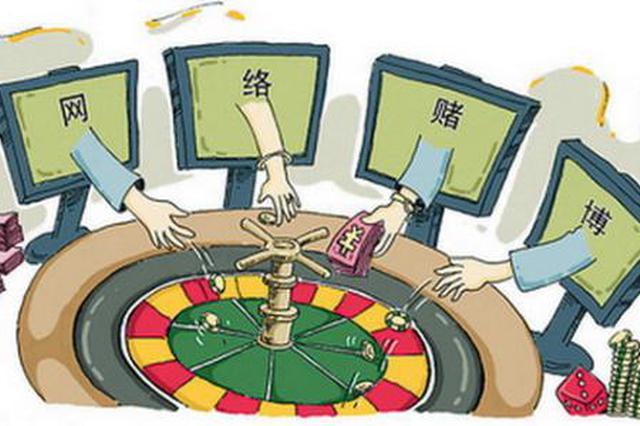 湖北警方破獲一起網絡賭博案 涉案金額近千萬元