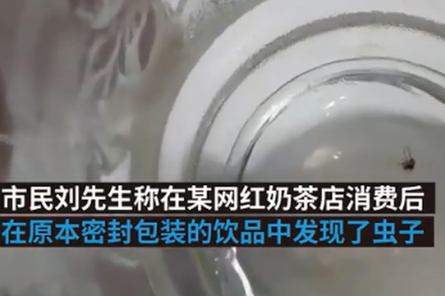 武漢一顧客反映網紅奶茶喝出蟲 奈雪:監控未見異常