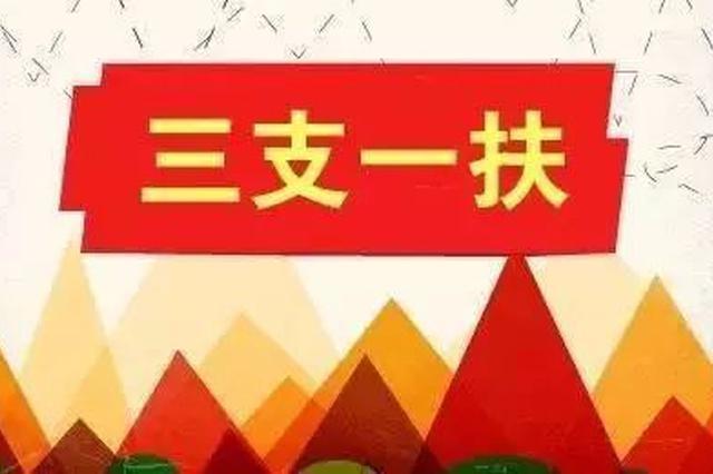 """2020年湖北計劃招募兩千名""""三支一扶""""高校畢業生"""