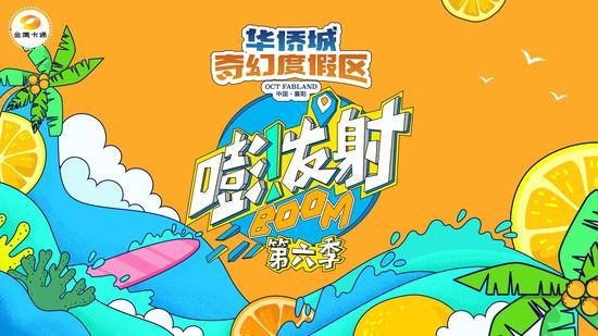 发射》第六季襄阳开拍!奇梦海滩水乐园点燃今夏玩水热潮