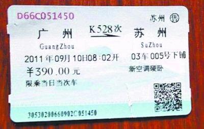 网火车票身份�_别了纸质火车票!明年起仅凭身份证即可检票坐火车_新浪湖北