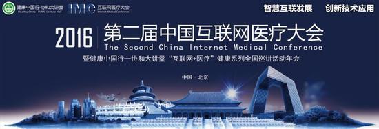 """""""2016第二届中国互联网医疗大会""""将于12月10-11日在京召开"""