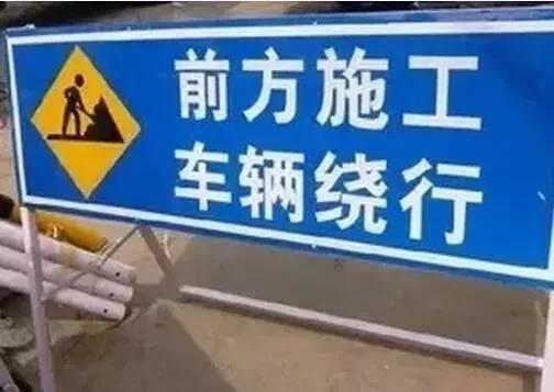 邢台市电子眼_邢台这三个路段封闭施工 过往司机请注意绕行_新浪河北_新浪网