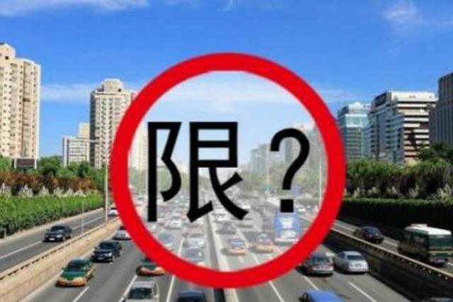 邢台市电子眼_邢台这些车辆全天24小时限行 以本次通告为准_新浪河北_新浪网